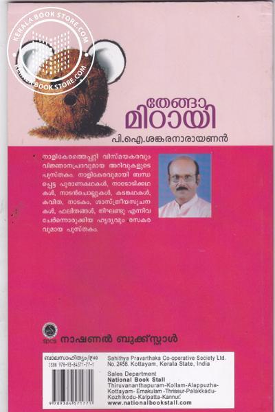 back image of Thengamitayi