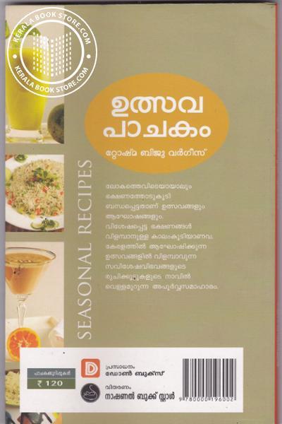 back image of Utsavapachakam
