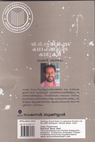 back image of V T Bhathirippad Kalapagalude Kamukan
