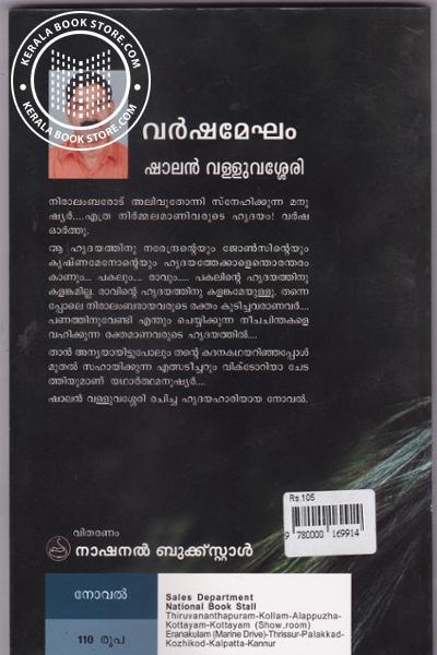 back image of Varshamegham