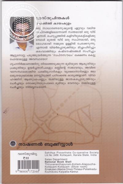 back image of Vasthuchinthakal
