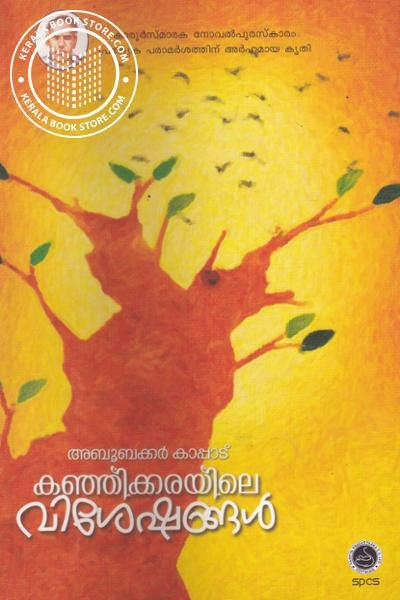 Image of Book Kanhikkarayile Viseshangal
