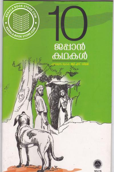 Cover Image of Book 10 Japan Kathakal