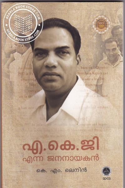 Cover Image of Book A K G Enna Jananayakan