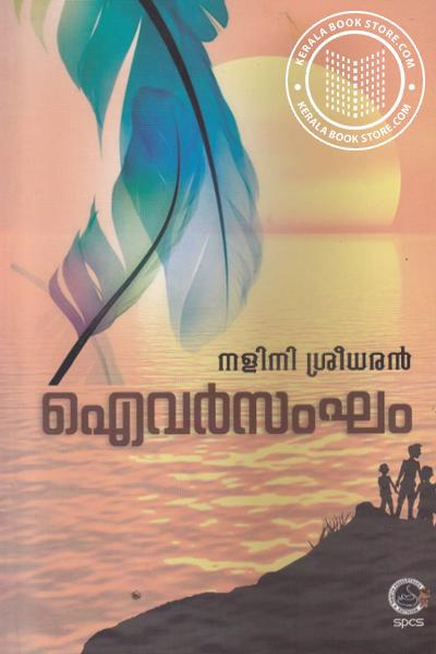 Cover Image of Book Aivarsangam