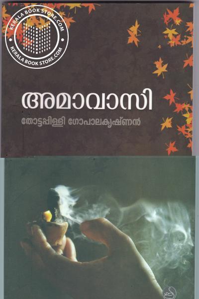 Cover Image of Book അമാവാസി
