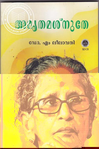 Cover Image of Book Amruthamasnuthe