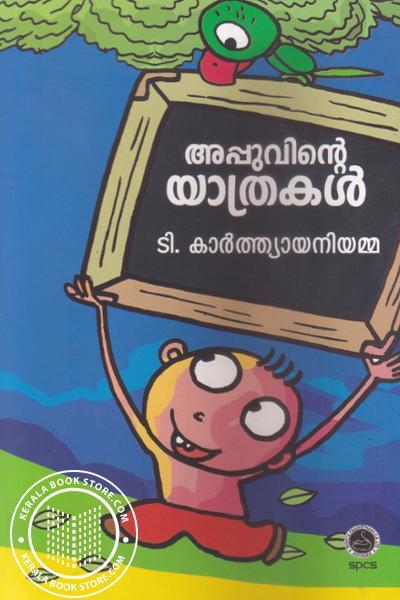 Image of Book Appuvinte Yatrakal