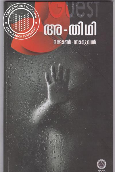 Cover Image of Book Athidhi