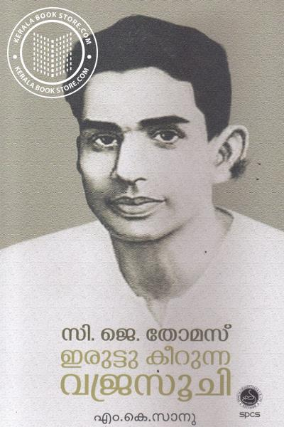 Cover Image of Book C J Thomas Iruttu Keerunna Vajrasoochi