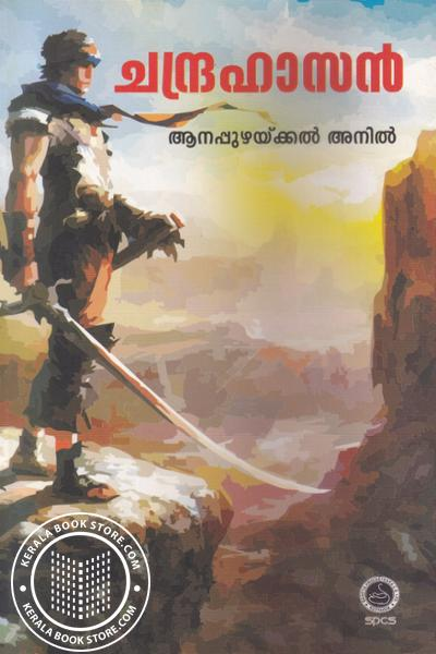 Cover Image of Book Chandrahasan