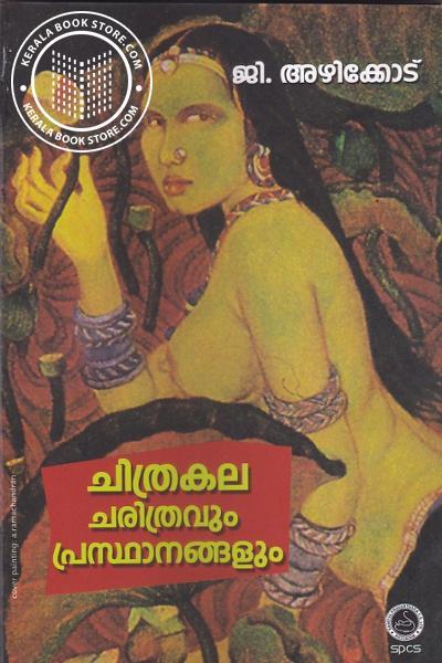 Cover Image of Book ചിത്രകല ചരിത്രവും പ്രസ്ഥാനങ്ങളും