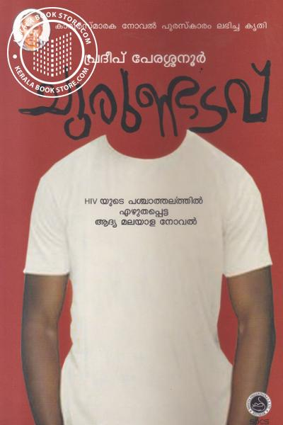 Cover Image of Book Churudadavu