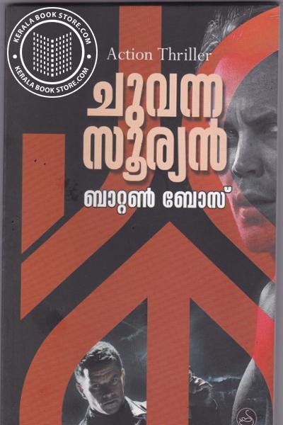 Cover Image of Book ചുവന്ന സൂര്യന്