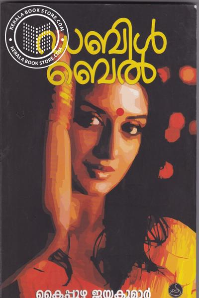 Cover Image of Book ഡബിള് ബെല്