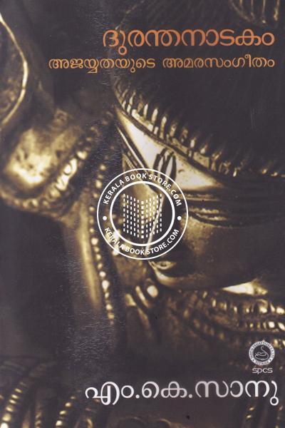 Cover Image of Book ദുരന്ത നാടകം അജയ്യതയുടെ അമരസംഗീതം