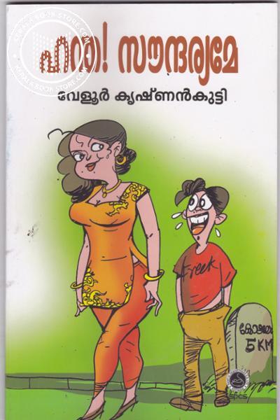 Cover Image of Book ഹന്ത സൗന്ദര്യമേ