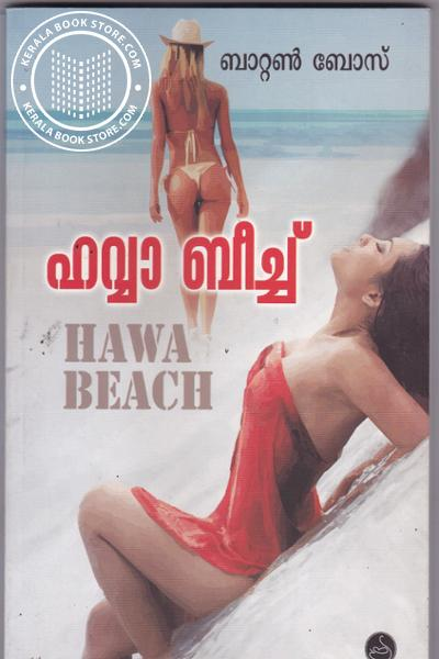 Cover Image of Book Howa Beach