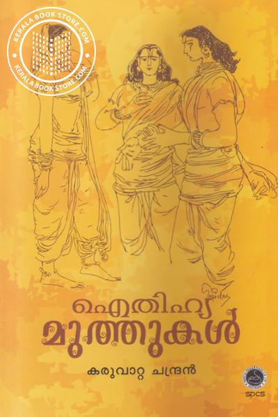 Cover Image of Book Ithihya Muthukal