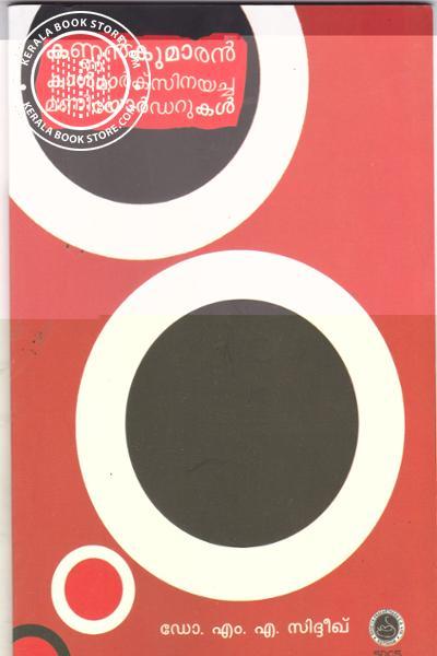 Cover Image of Book കണ്ണന് കുമാരന് കാള്മാര്ക്സിനയച്ച മണിയോര്ഡറുകള്