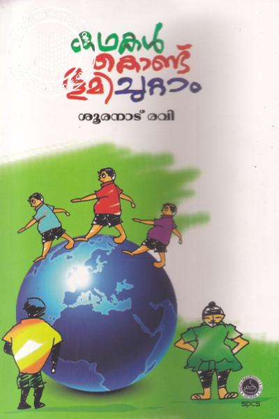 Cover Image of Book Kathakalkond Bhoomichuttam