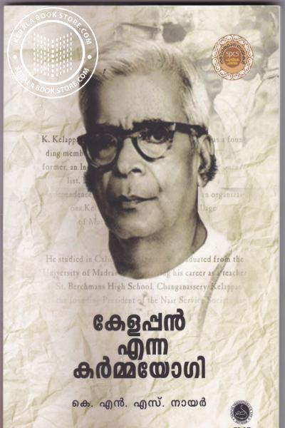 Cover Image of Book കേളപ്പന് എന്ന കര്മ്മയോഗി