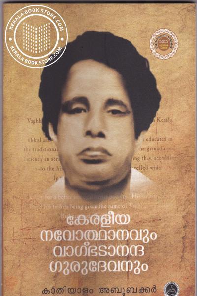 Image of Book Keraleeya Navothanavum Vagbhatanandagurudevanum
