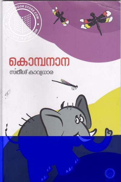 Cover Image of Book കൊമ്പനാന