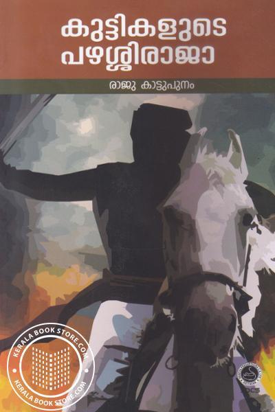Cover Image of Book കുട്ടികളുടെ പഴശ്ശിരാജാ