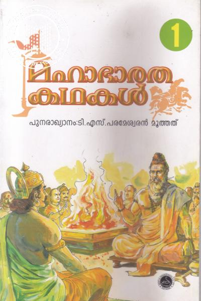 Cover Image of Book Mahabharatha Kathakal-1