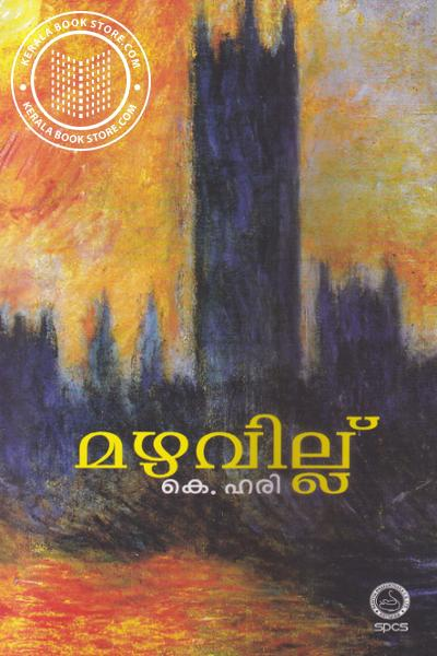 Image of Book Mazhavillu