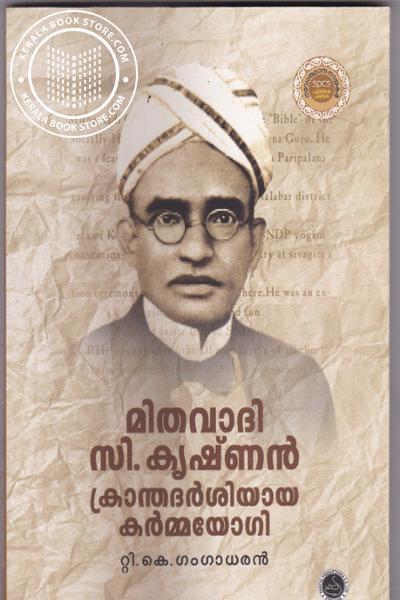 Cover Image of Book Mithavadi C. Krishnan Kranthadarsiyaya Karmayogi