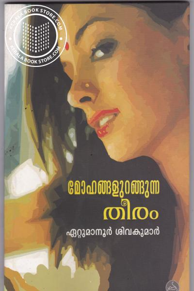 Cover Image of Book Mohangalurangunna Theeram