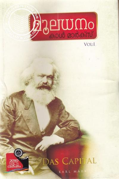 Cover Image of Book മൂലധനം Vol-1,2,3
