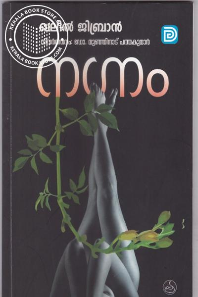 Cover Image of Book നഗ്നം