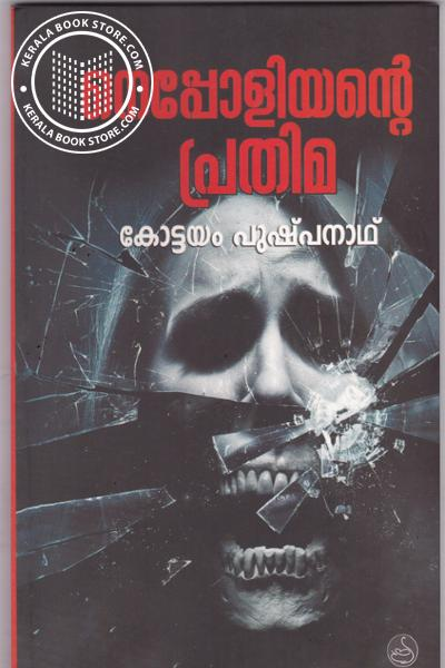 Cover Image of Book Neppoliyante Prathima