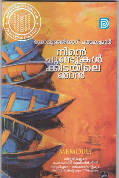 Cover Image of Book Ninte Chundukalkkidayile Njan