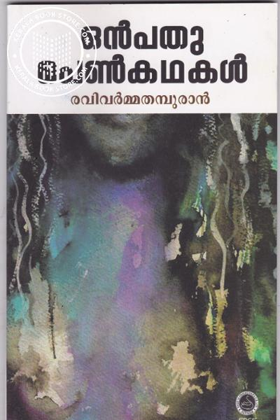 Cover Image of Book ഒന്പതു പെണ്കഥകള്