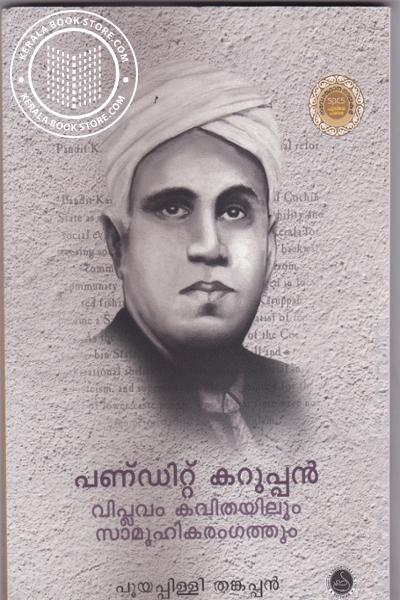 Cover Image of Book Pandit Karuppan Viplavam Kavithayilum Samoohika Ramgathum