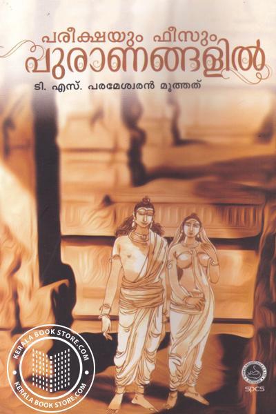 Cover Image of Book Pareekshayum Feesum Puranagalil