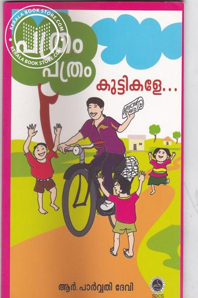 Cover Image of Book Patram Pathram Kuttikale