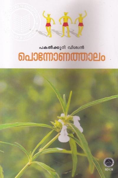 Cover Image of Book പൊന്നോണത്താലം