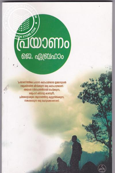Cover Image of Book പ്രയാണം