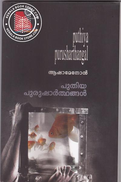 Cover Image of Book Puthiya Purusharthangal