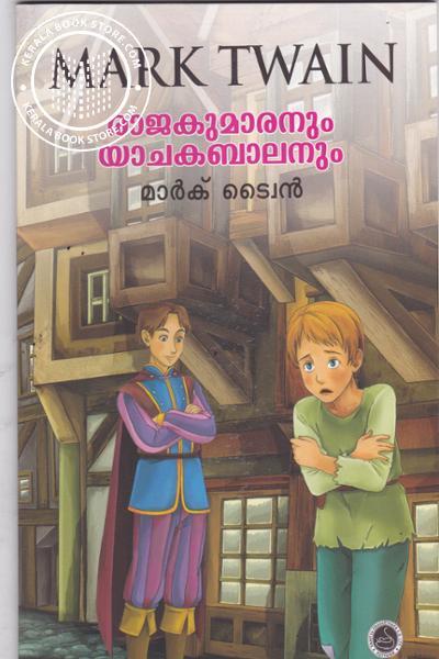 Cover Image of Book രാജകുമാരനും യാചകബാലനും