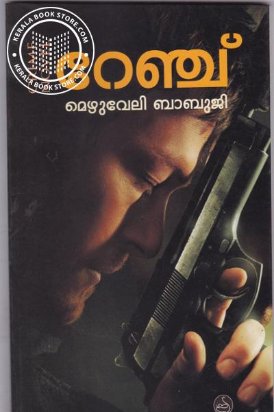 Cover Image of Book റേഞ്ച്
