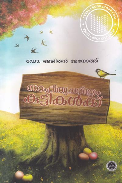 Image of Book Sahithyacharithram Kuttikalkku