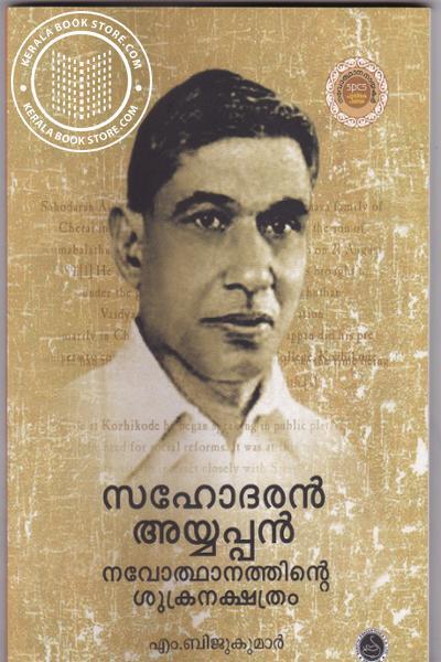 Image of Book Sahodhara Ayyappan Navodhanathinte Sukanakshatram