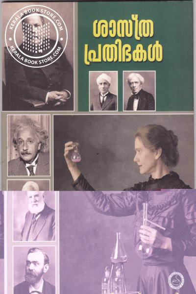 Cover Image of Book Sastraprathibhakal