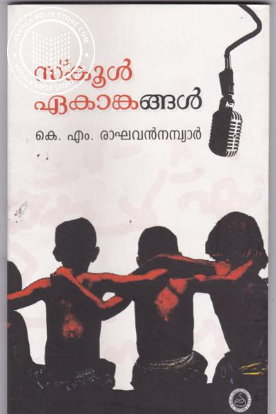 Cover Image of Book School Ekankangal